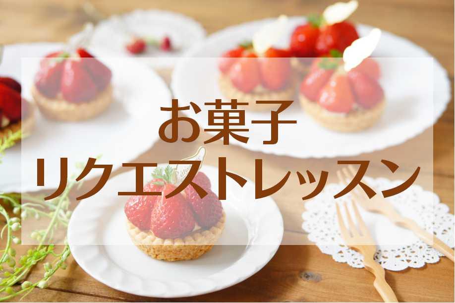 02お菓子