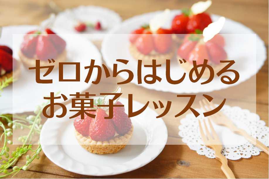 02お菓子レッスン